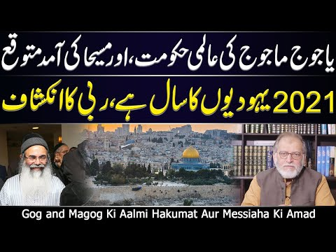 Predictions of Jewish Scholar | Orya Maqbool Jan