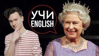 видео Программы для изучения английского языка