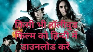 how to Download any type of movie Hollywood south Bollywood in hindi by gyan ganga
