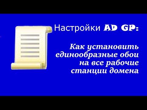 Настройка AD GP: Как установить единообразные обои на все рабочие станции домена