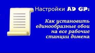Налаштування AD GP: Як встановити єдині технічні шпалери на всі робочі станції домену