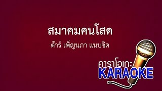 สมาคมคนโสด - ต้าร์ เพ็ญนภา แนบชิด [KARAOKE Version] เสียงมาสเตอร์