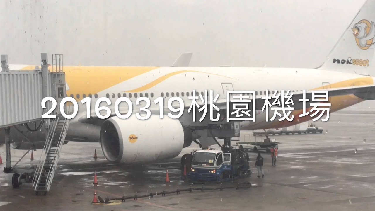 《曼谷•旅》廉價航空飛曼谷~酷鳥航空初體驗(20160319) - YouTube