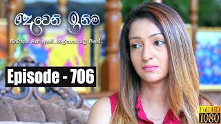 Deweni Inima | Episode 706 22nd October 2019 Thumbnail