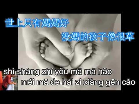 shi shang zhi you mama hao  -  儿歌 - 世上只有媽媽好 - karaoke