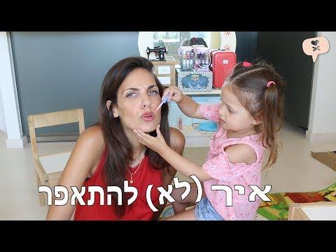 נועה פילטר | ילדה בת 3 מלמדת אותי - איך להתאפר