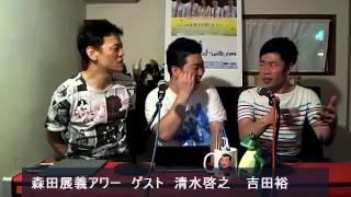 吉本新喜劇の森田展義が清水啓之・吉田裕をゲストに迎えトーク.