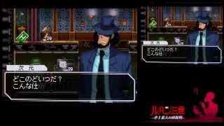 Lupin III: Shijō Saidai no Zunōsen: Mission 1 [Nintendo DS]
