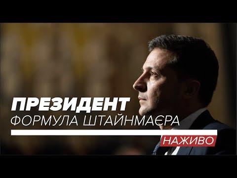 LIVE   Брифінг президента Зеленського: формула Штайнмаєра