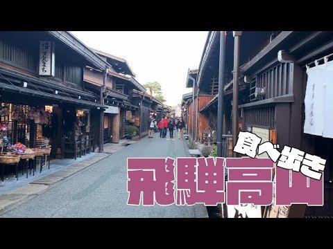 飛騨高山でほろ酔い食べ歩きの旅 TAKAYAMA, JAPAN #44 [4K]