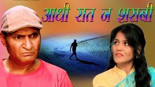 आधी रात न शराबी  Drunk at midnight   Murari Ki Kocktail   Rajasthani Hariyanvi Comedy 