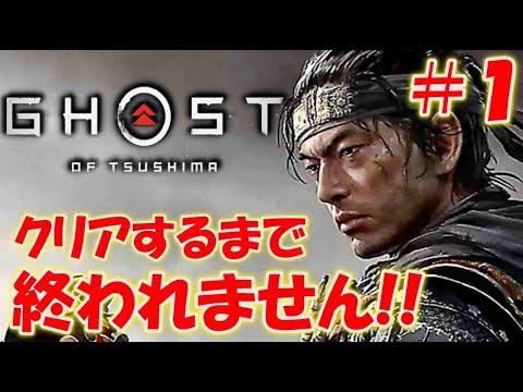 【ゴースト オブ ツシマ】クリアするまで終われません!!#1【Ghost of Tsushima】