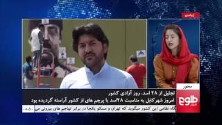 MEHWAR: Afghanistan's Independence Day Discussed / محور: گرامیداشت از ۲۸ اسد روز استقلال کشور