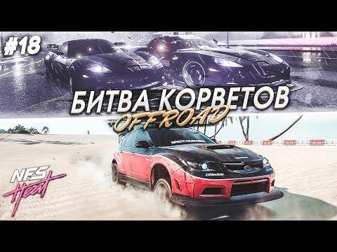 БИТВА КОРВЕТОВ! + ДОЛГОЖДАННЫЙ OFF-ROAD! (ПРОХОЖДЕНИЕ NFS: HEAT #18)