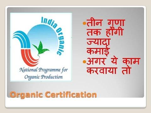 Organic farming certification जैविक खेती पंजीकरण