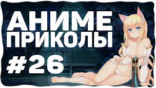 Аниме Приколы под музыку | #26 | AniCrack (18+) | Братик, хватит др*чить на лолей !