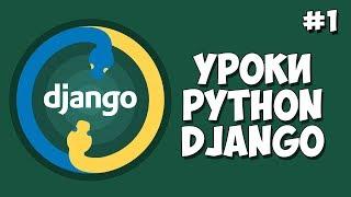 Уроки Django (Создание сайта) / Урок #1 - Что такое Django?