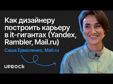 Как дизайнеру построить карьеру в It-гигантах (Yandex, Rambler, Mail.ru) - часть 2