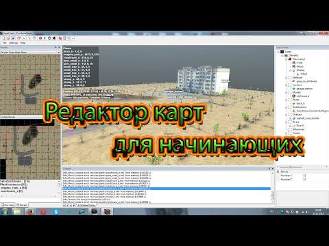 Редактор карт для начинающих/ SpinTiresRelease031214