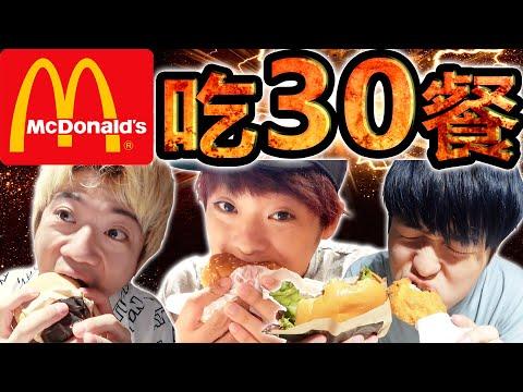 在麥當勞吃30餐吃完全種類菜單的超瘋狂挑戰!史上最強吃到頭痛為止都不能停的地獄大胃王企劃!