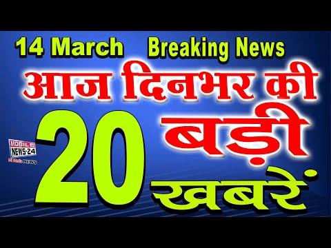 14 March News | aaj Dinbhar ki BAdi Khabren | Today Latest News | aaj Ki News | Mobile News 24.