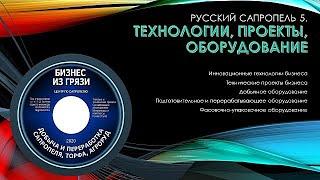 Русский сапропель 5  Технологии, проекты, оборудование