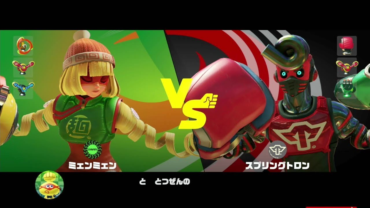 ARMS 新ボス【スプリングトロン】 - YouTube