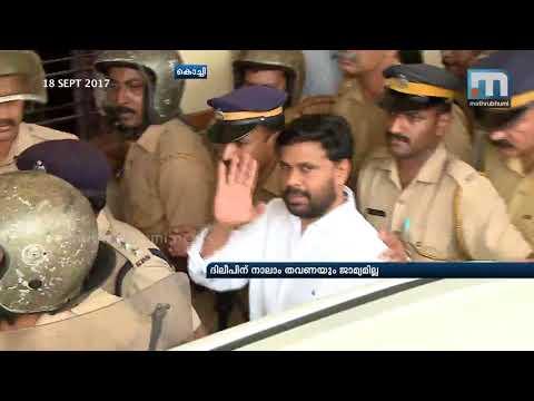 Dileep's Bail Plea Rejected Fourth Time| Mathrubhumi News