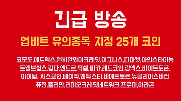 업비트 원화마켓 5종, 유의종목 지정 25개 코인.. 대응 방안은?   비트코인 희망 회로 방송 - 비트코인 실시간방송!