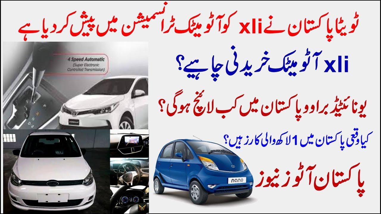Pakistan Auto News Toyota Xli Automatic United Bravo 1 Lakh
