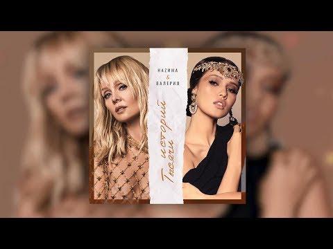 Валерия & НаZима - Тысячи историй (Премьера трека, 2019)