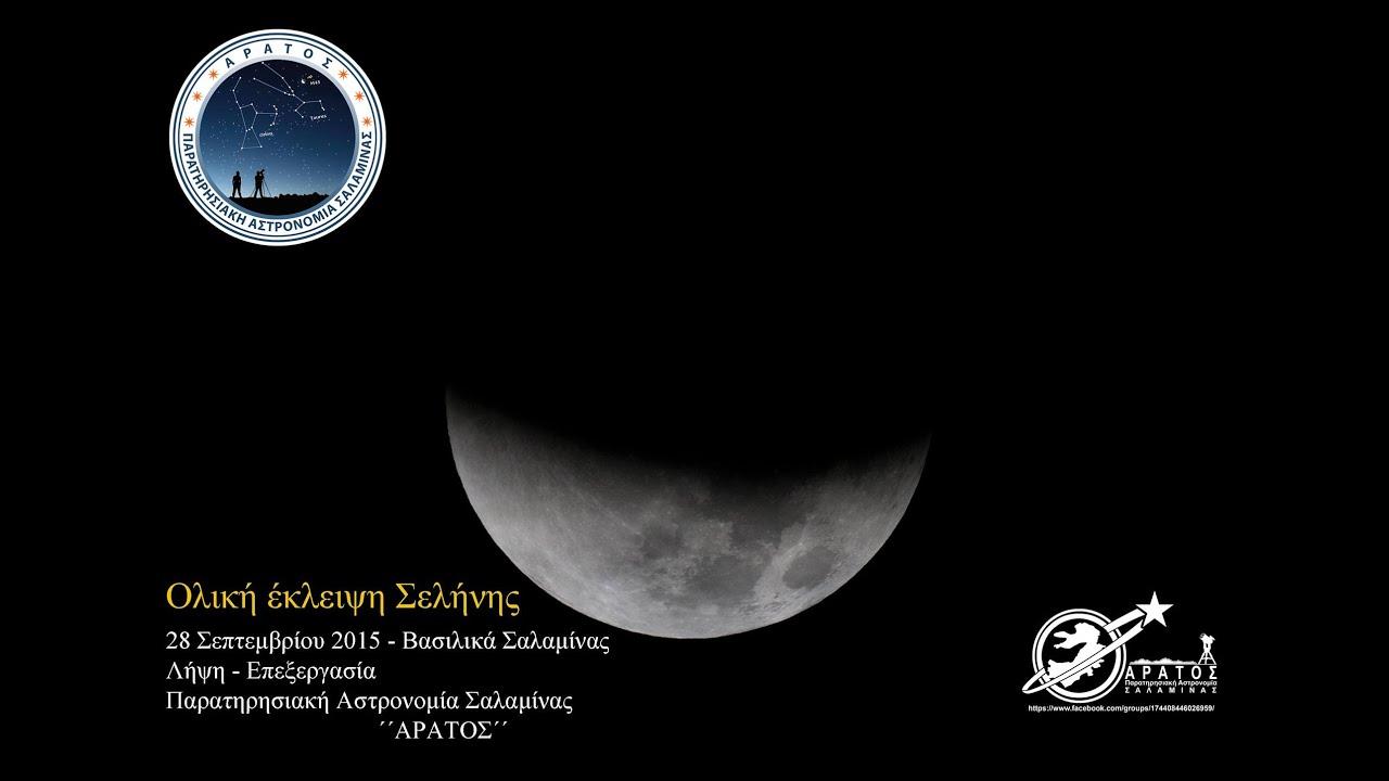 που χρονολογείται από τον άνθρακα Moon βράχους χρονολόγηση στην Γουιτσιτά Φολς Τέξας