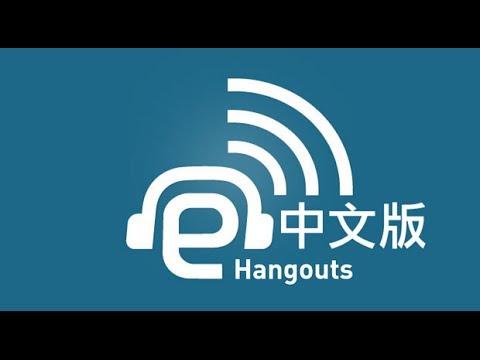 Hangouts 試撥 | Engadget 中文版
