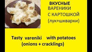 Самые вкусные Вареники с картошкой Душевный пошаговый рецепт