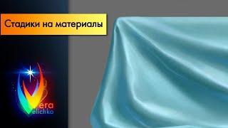 Стрим №33 о том, как рисовать ткани(, 2016-06-15T16:35:26.000Z)