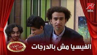 نجوم مسرح مصر يضحكون بهيستريا على المسرح بسبب علي ربيع.. الفيسيا مش  بالدرجات