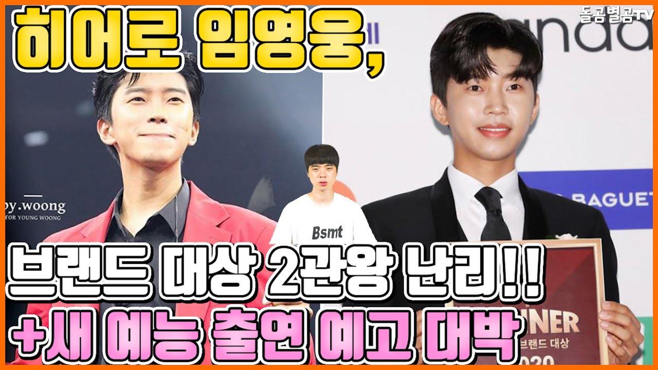 【ENG】히어로 임영웅, 브랜드 대상 2관왕 난리!! +새 예능 출연 예고 대박 Lim Young-woong won two awards for the brand!! 돌곰별곰TV