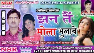 Lakhan Manikpuri,Tara CG Love Sad Song Jhan Bhulabe Mola Gori