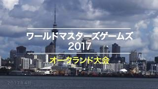 ワールドマスターズゲームズ2021関西紹介動画(WMG2017オークランド大会 アーカイブ)