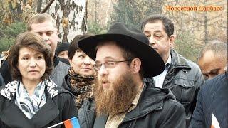 В Донецке открыли Аллею народного единства