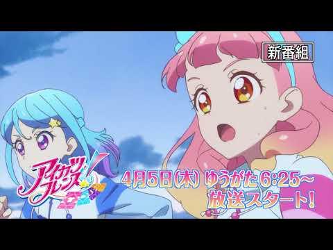 TVアニメ「アイカツフレンズ!」番組宣伝PV