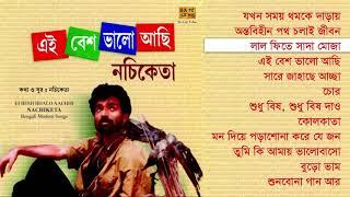 এই বেশ ভালো আছি  - এলবাম  -  Ei Besh Valo Achi Nachiketa - Indo Bangla Music