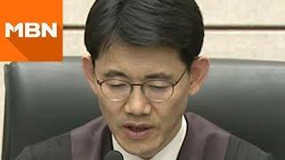 [MBN 뉴스빅5] '김경수 구속' 판사도 피고인?