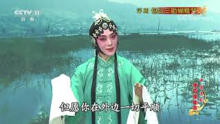 《中国京剧像音像集萃》 20191212 评剧《包公三勘蝴蝶梦》 1/2| CCTV戏曲