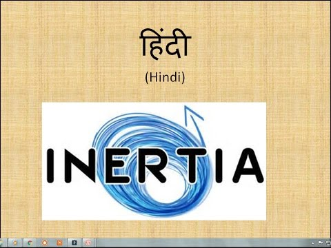 INERTIA IN HINDI