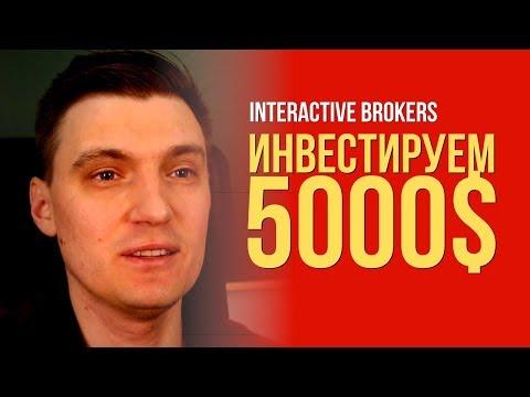 Комиссии в Interactive Brokers с депозитом 5000$
