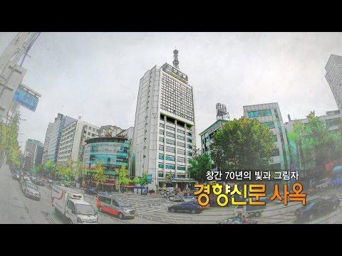 """창간 70년의 빛과 그림자 """"경향신문 사옥"""""""