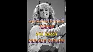 Роджер Тейлор -драмер Queen и его сольная карьера