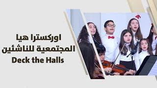 اوركسترا هيا المجتمعية للناشئين - Deck the Halls