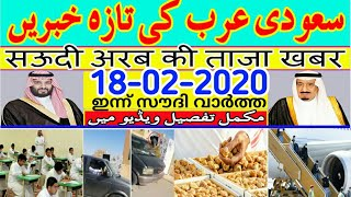18-02-2020_Saudi Arabia Latest News Updates   Saudi Important News Hindi Urdu